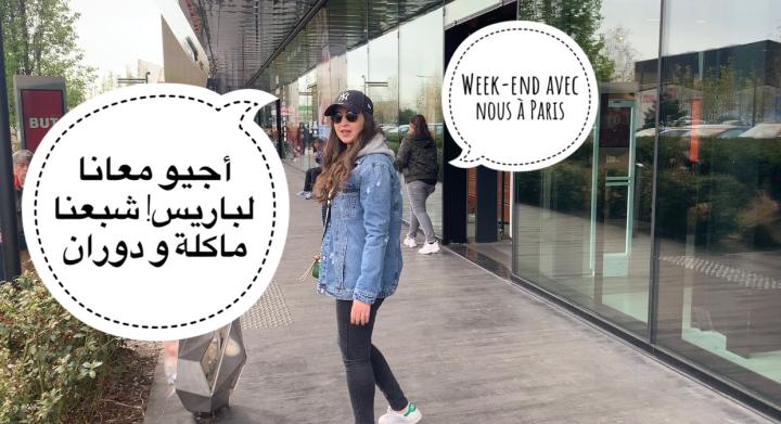 Mon premier Vlog: Venez passer un week-end avec moi à Paris avec un super bon planshopping